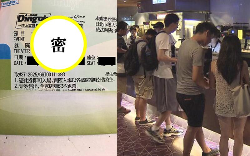 """""""领电影票要看清楚""""店员狂念错片名,直到电影票拿到手时客人秒笑崩:我到底是要看哪部啦"""